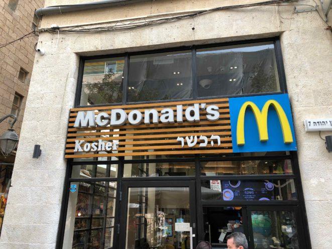 Israel McDonalds